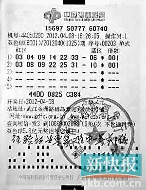 年轻貌美少妇临时机选2注号码中奖568万
