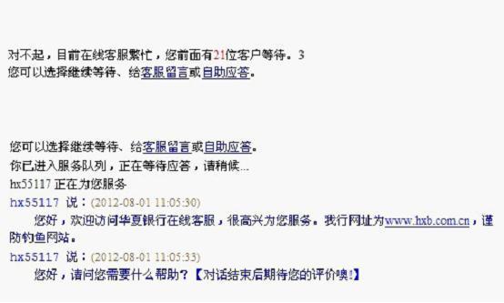 华夏银行个人网银_华夏银行个人网上银行604【交流Q群825888