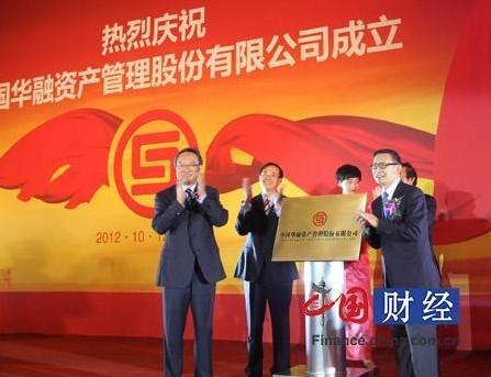 中国华融资产管理股份有限公司正式挂牌成立