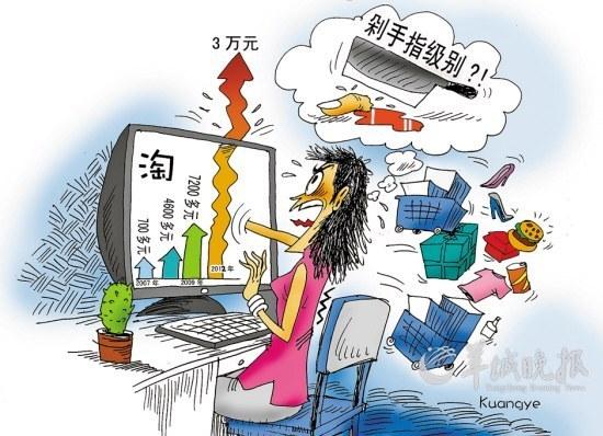 广州女白领网购上瘾5年花费翻40多倍