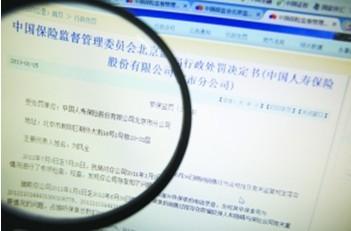国寿北分因销售误导被罚46万