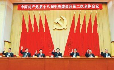 中国共产党第十八届中央委员会第二次全体会议,于2013年2月26日至28日在北京举行。这是习近平、李克强、张德江、俞正声、刘云山、王岐山、张高丽等在主席台上。 新华社记者 姚大伟摄