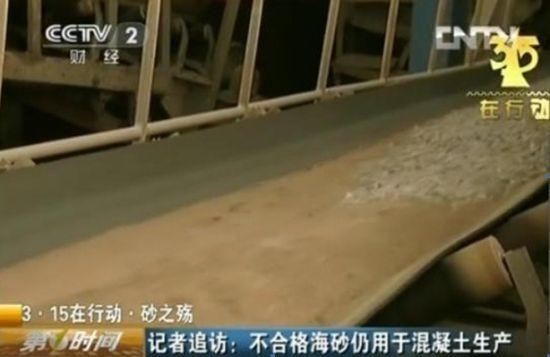 海砂。(图片来源:央视财经提供)