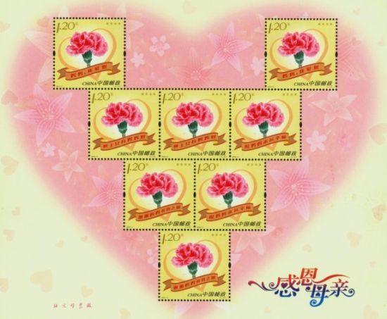《感恩母亲》特种邮票发行