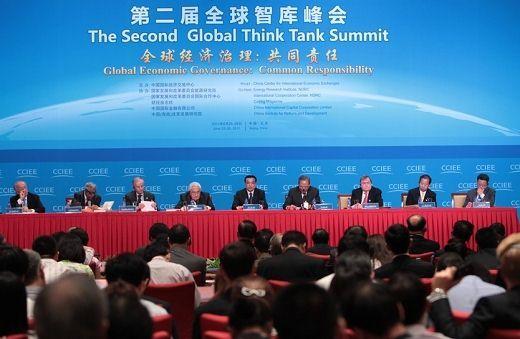 资料图:第二届全球智库峰会