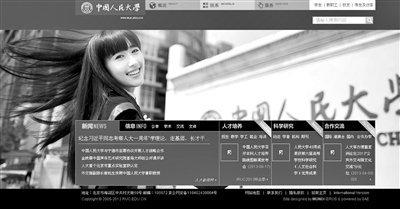 人民大学网站发美女毕业生照片 访问骤增致瘫痪