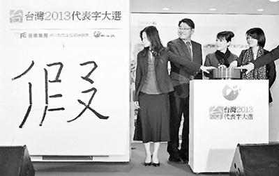 """台湾选出年度代表字""""假""""食品安全阴影下过年关"""
