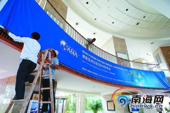 博鳌论坛年会服务保障大演练13项海南主题活动创新高