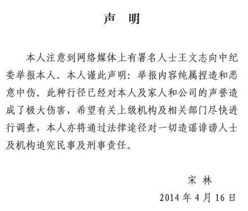 以上为华润董事会办公室声明截图: