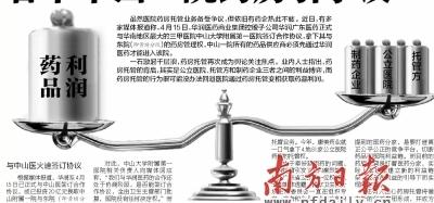 华润医药20亿 吞下中山一院药房引争议