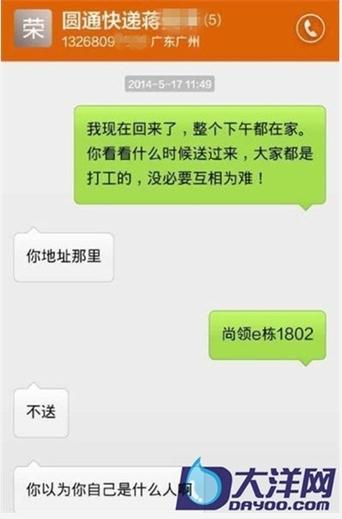 胡先生和派件员蒋先生之间的短信对话
