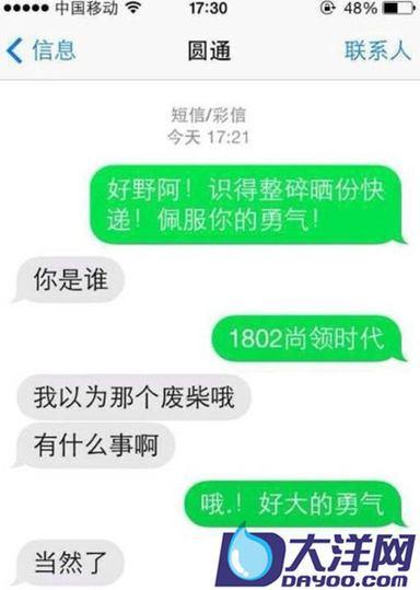 胡先生同事质问派件员蒋先生
