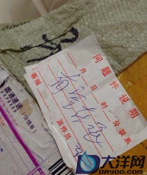 """包裹送达时,上面有""""有空再送""""的字样"""
