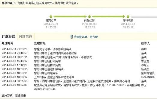 5月31日购买的货物11日还未送到
