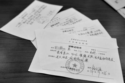 网售北京5家医院诊断证明书院方证实确系伪造