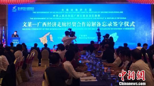 第11届中国—东盟博览会集中签约仪式在南宁举行