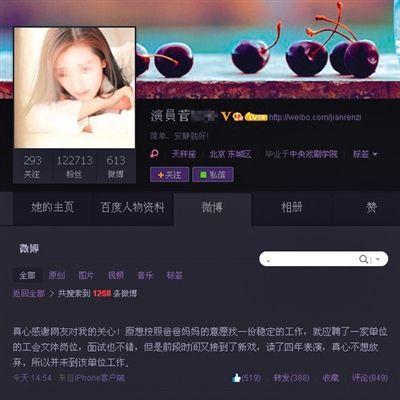 昨日下午2时54分,菅某发微博回应称,确已通过北方车辆研究所工会文体岗位初试,但因不愿放弃表演,因而未入职。