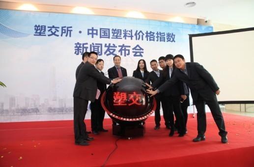 塑交所中国塑料价格指数正式启动