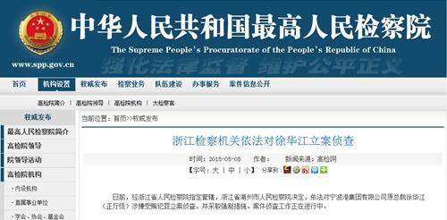 宁波港集团原总裁徐华江涉嫌受贿罪被立案侦查