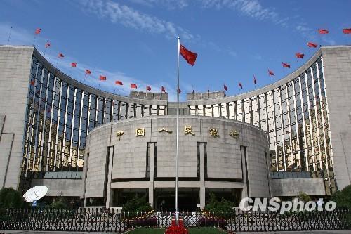 央行报告:中国金融体系可能面临更多压力