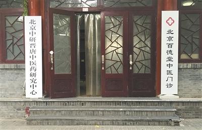 """位于平安里育德胡同的""""北京百德堂中医门诊""""又叫""""北京中研晋唐中医药研究中心""""。"""