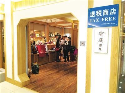 """昨日,秀水街一家商户门外挂起""""退税商店""""招牌。"""