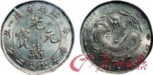 ④⑤ 1901年江南省造光绪元宝七钱二分银币