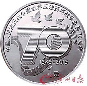 ① 抗战胜利70周年镍包钢纪念币