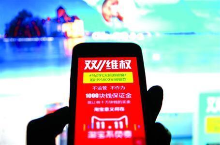 买家杨先生认为淘宝网对卖家的监管形同虚设 /晨报记者 张佳琪