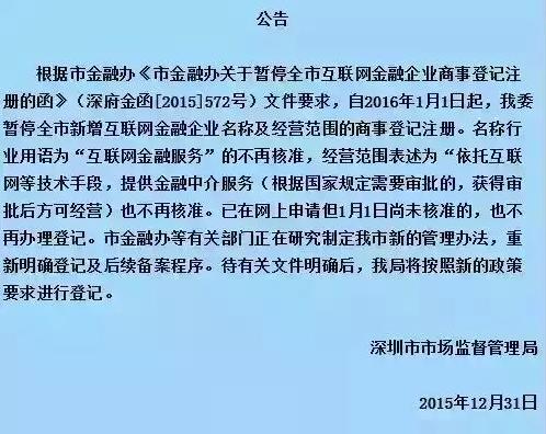 传深圳拟暂停互联网金融企业登记注册