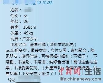 春节O2O租友一天费用超千元律师称存法律风险