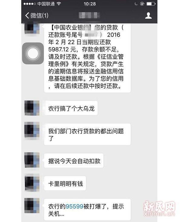 图说:网友向新民晚报新民网记者提供的爆料。来源:微信截图