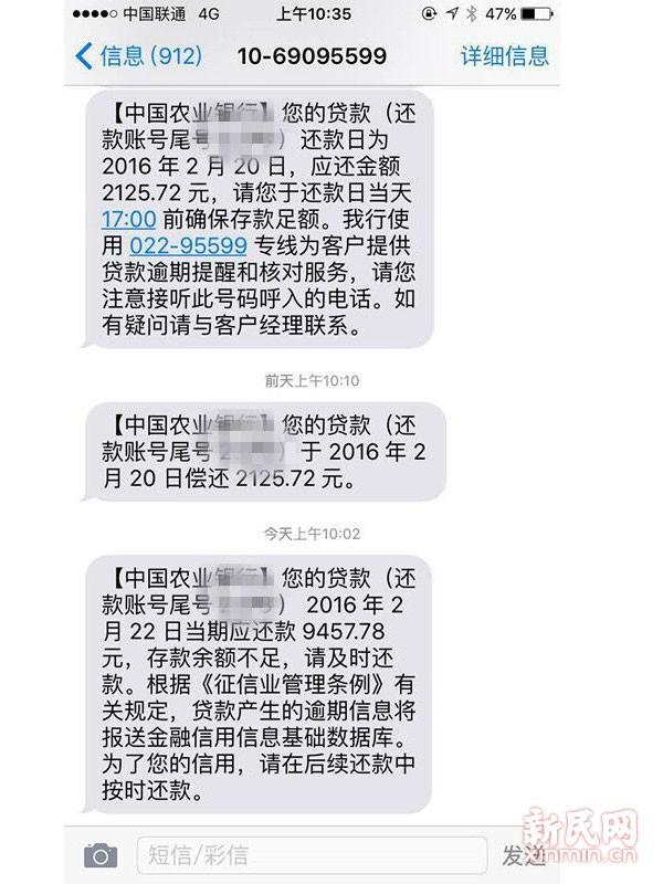 图说:市民卞先生收到的短信通知。来源:短信截图