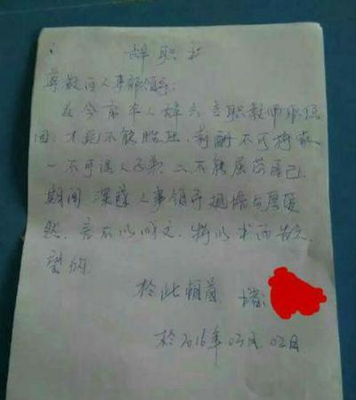"""教师""""心酸""""辞职信走红网络:薪酬不能持家(图)"""