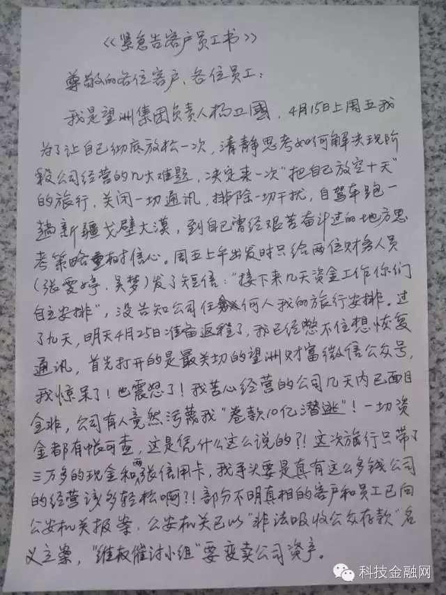 """望洲集团跑路董事长""""回归"""":自称只是休息了十天"""