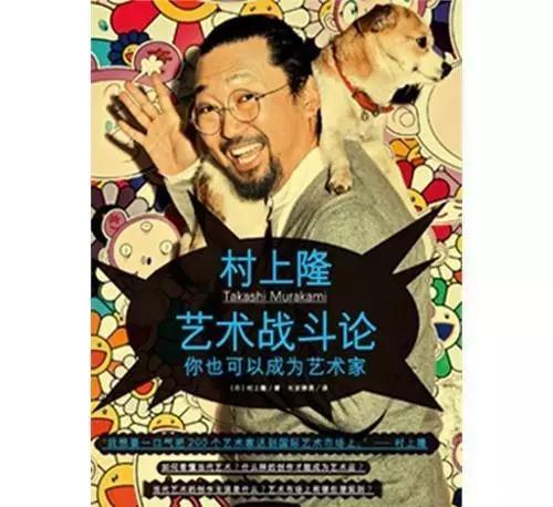 """日本声名显赫的当代艺术家村上隆把经营艺术家个人品牌和艺术生意的理念,整理成书《艺术创业论》《艺术战斗论》,创立""""艺术家成功学""""教材。"""