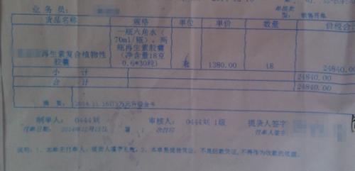 刘女士母亲购买保健品后拿到的收据。
