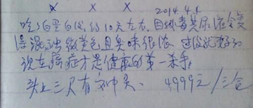 刘女士母亲写的笔记。