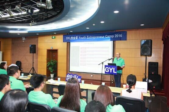 第三屆GYL創業營在京順利啟航