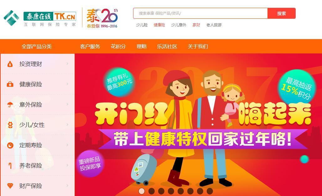 泰康人寿吉林分公司夸张保险收益诱骗保险消费者被罚15万元