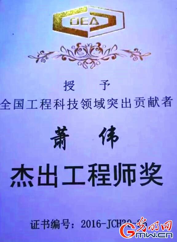 """江苏康缘药业董事长萧伟荣获""""杰出工程师奖"""""""