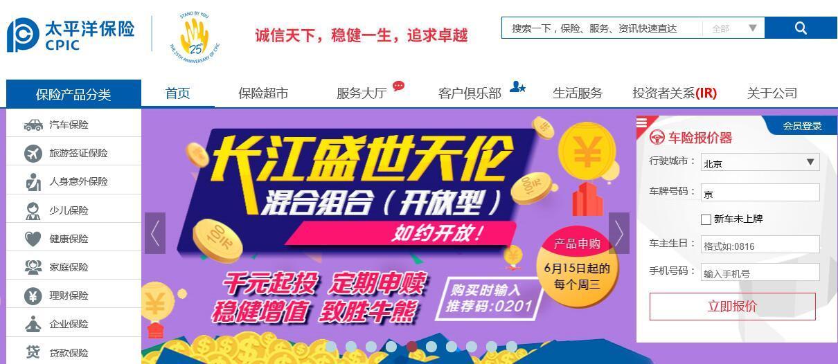 宁靖洋财险大庆中心支公司虚列费用被罚15万元