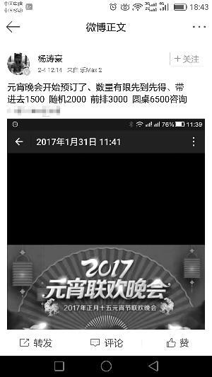 Sales CCTV yuanxiao party ticket price is 6500 CCTV: please don't fall for it