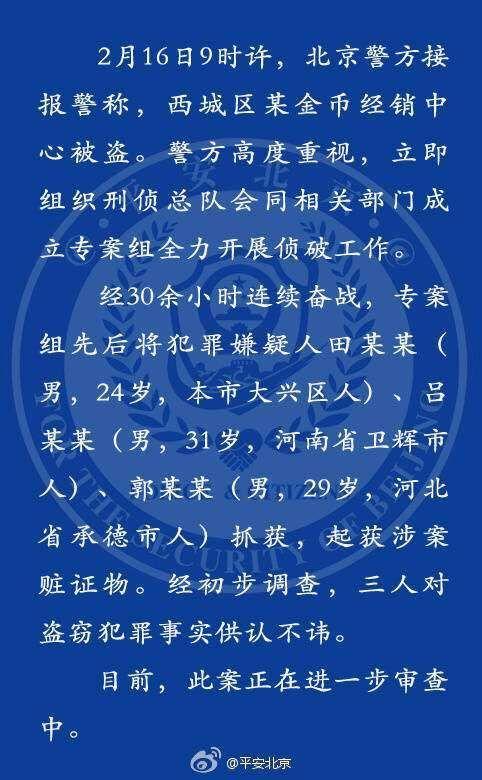 北京警方30余小时侦破西城金币经销中心被盗案