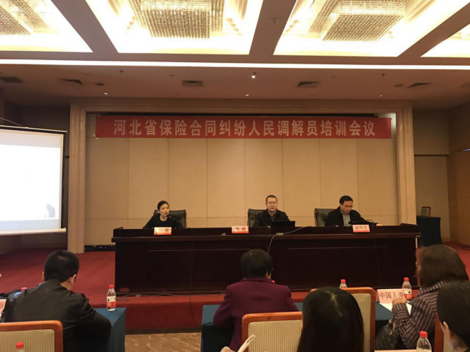 河北省保协举办河北省保险合同纠纷人民调解员