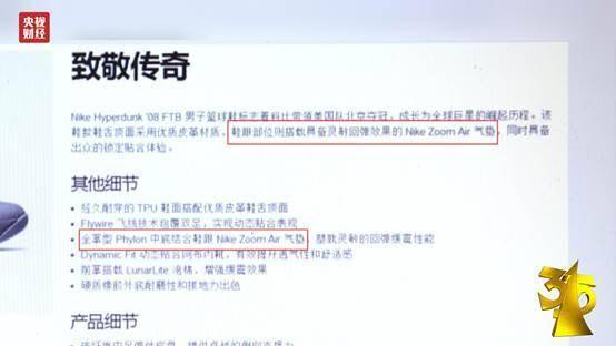 """耐克时隔5年又现""""气垫门"""":这次,中国消费者被戏弄惨了!"""