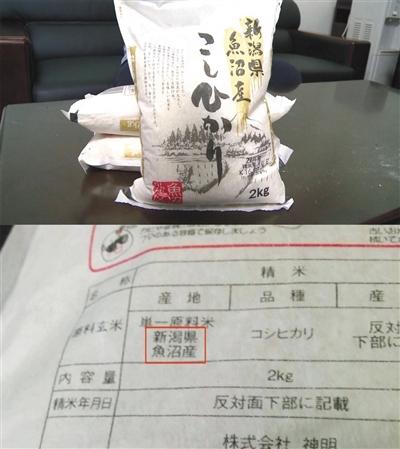 電商銷售的新潟大米直接標注為來自日本新潟縣的魚沼。