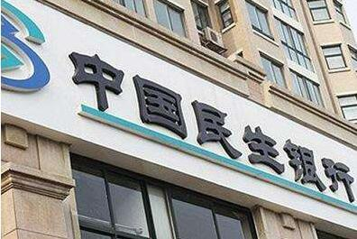民生银行上海分行因员工私售内控严重违规被处罚50万元