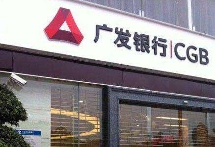 违反支付结算管理规定广发银行福州分行被罚3万