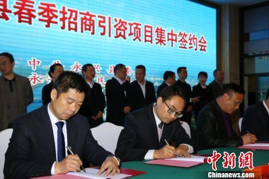 湖南永兴县招商引资24个项目集中签约